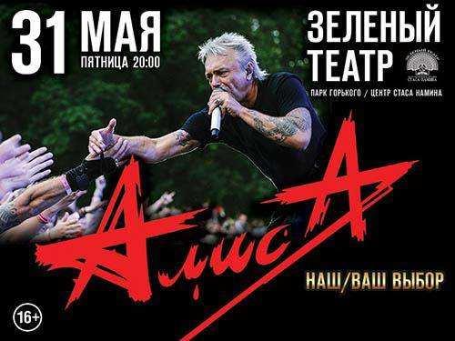 http://rblogger.ru/img2/2013/alisa-zeleniy-anons/00.jpg