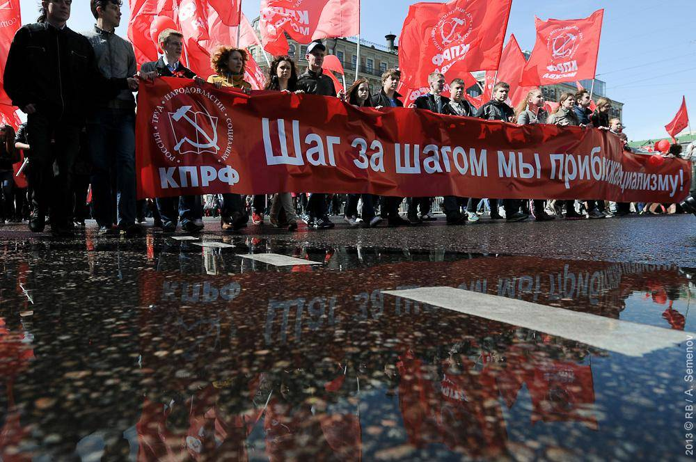 Московские и екатеринбуржские коммунисты вышли на Первомай
