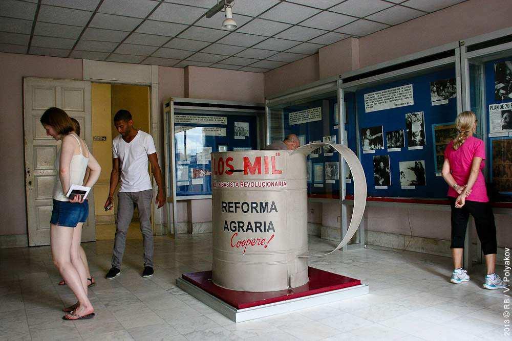 По музеям Гаваны