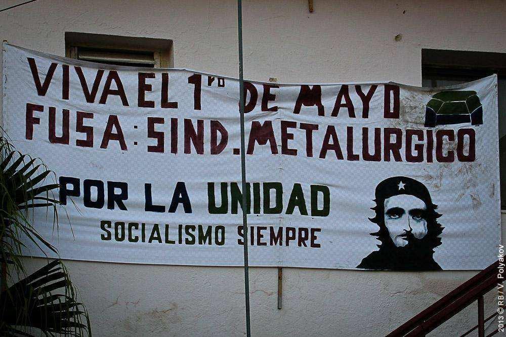Санта Клара. Куба.