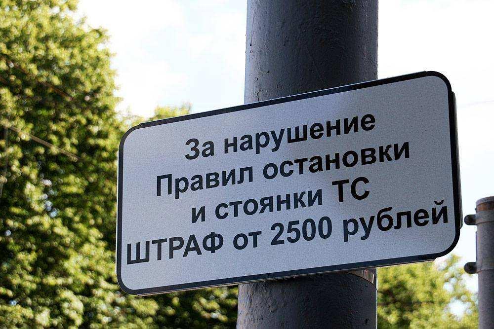 Штрафы за парковку