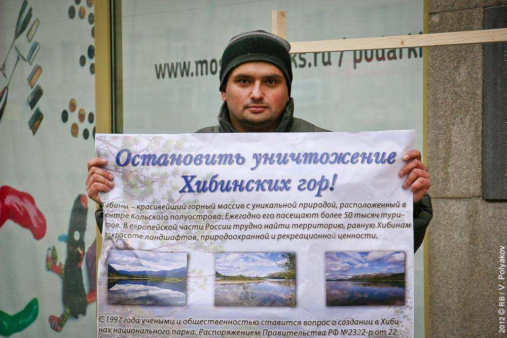 Пикеты в защиту Хибинских гор