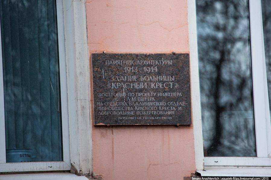 Треш-больница во Владимире