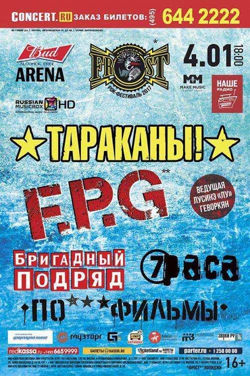 Афиша Москвы на февраль 2018 Концерты в Москве 2018