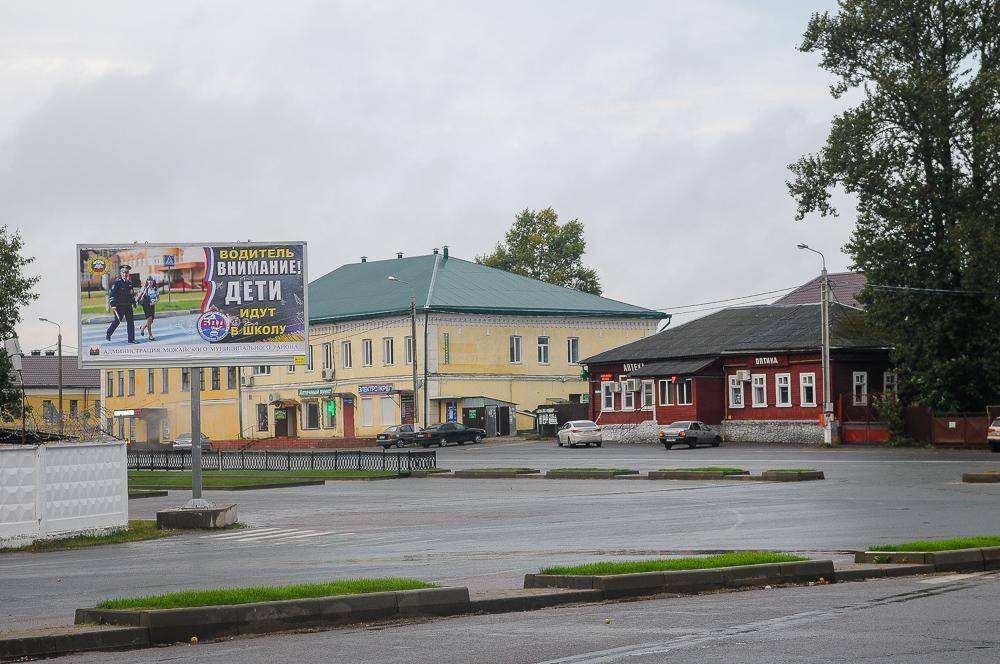 Можайск