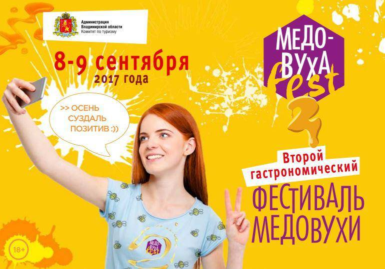 Суздаль приглашает на фестиваль Медовуха Fest 2017