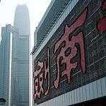 14 часов в Гонконге