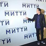 Бен Стиллер представил в Москве «Невероятную жизнь Уолтера Митти»