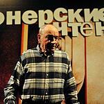 «Пионерские чтения»,  Валентин Гафт