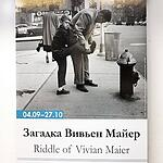 Выставка стрит-фотографии 50-х – 60-х гг. фотографа Вивьен Майер