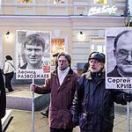 Прошел пикет в поддержку «узников Болотной»
