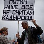 Митинг за сменяемость власти