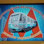 В Московском метро на линию вышел поезд, посвящённый Государственному флагу России