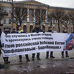 В Санкт-Петербурге прошёл марш памяти Бориса Немцова