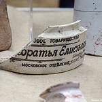 Археологи нашли клад в Зарядье