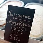 «М Кафе» в столичном метрополитене