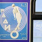 Новый брендированный поезд Московского метрополитена