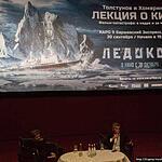 Лекция о кино «Фильм-катастрофа в кадре и за кадром»