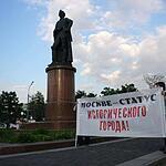 На митинге потребовали статуса Исторического города для Москвы