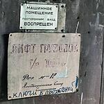 Хлебозавод №9