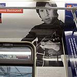 Поезд «Москва-870»